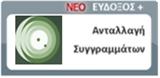 Ανταλλαγή Συγγραμμάτων – Πρόγραμμα «Εύδοξος+» EudoxusPlusBanner
